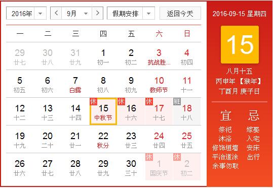 根据通知安排,9月15日(星期四,中秋节)至17日(星期六)放假调休,共3天.图片