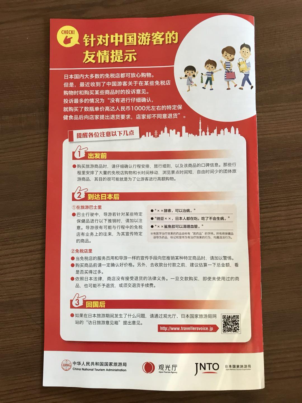 中国国家旅游局和日本观光厅合作的旅游指南,最后一页是关于购物方面的友情提示