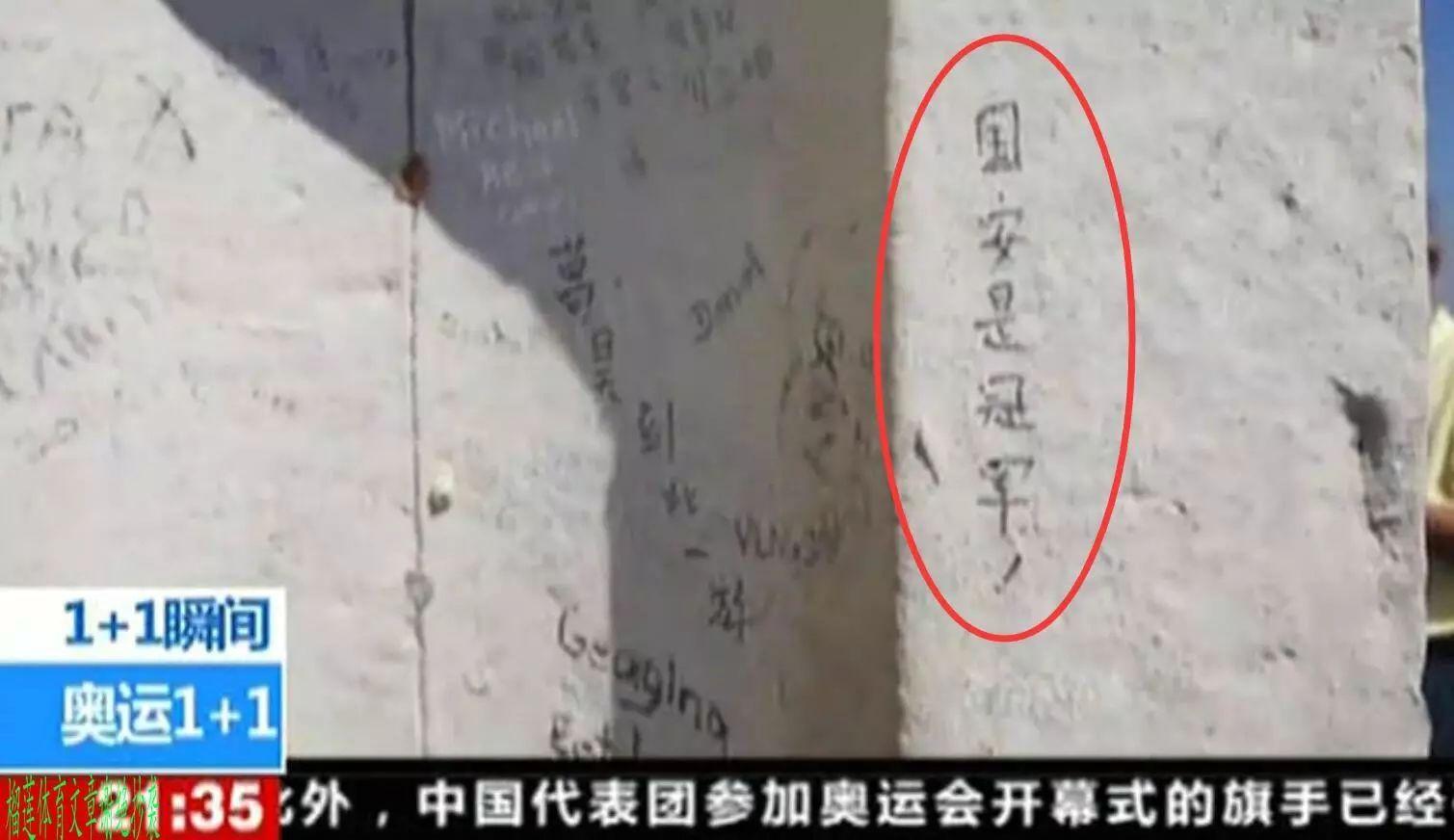 """伦敦奥运时,白岩松在圣保罗大教堂发现有中国游客刻上了""""国安是冠军"""""""