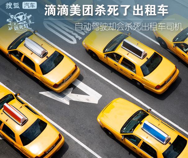 滴滴美团杀死了出租车 自动驾驶却会杀死出租司机